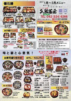 立川駅南口 入船茶屋の店長ブログ