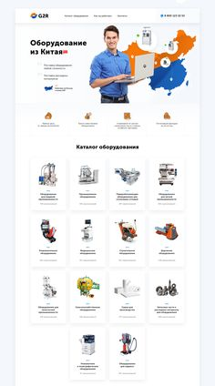 Development of a website design for a company delivering industrial equipment from China.