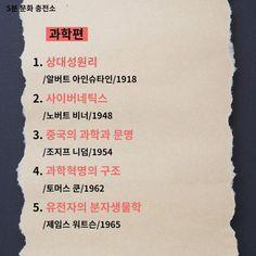 타임지가 선정한 20세기 최고도서 사회과학편 Book Recommendations, Study, Education, Kim Sohyun, Quotes, Books, Quotations, Studio, Libros