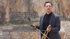 Δακρυσμένη Παναγιά - Ματθαίος Τσαχουρίδης - Official video