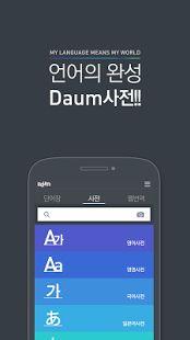 daum 사전