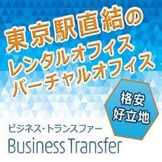 東京駅八重洲口から徒歩1分、八重洲地下街直結のレンタルオフィス・シェアオフィス・バーチャルオフィスです。東京一等地のオフィスを格安で利用できます。起業やSOHOの方はもちろん、企業の営業拠点やサテライトオフィスとしてのご利用も増えています。