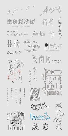 Graphic Design Fonts, Font Design, Japanese Graphic Design, Lettering Design, Calligraphy Logo, Typography Poster, Logo Sketches, Typo Logo, Graphic Design Inspiration