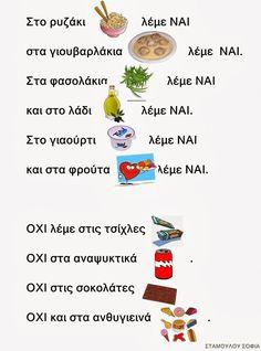 Nutrition Software For Dietitians Body Preschool, Preschool Education, Learning Activities, Activities For Kids, Preschool Music, Learn Greek, Greek Language, Kindergarten Lessons, Beginning Of School