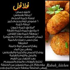 فلافل Algerian Recipes, Lebanese Recipes, Turkish Recipes, Plats Ramadan, Tunisian Food, Arabian Food, Falafel Recipe, Ramadan Recipes, Middle Eastern Recipes