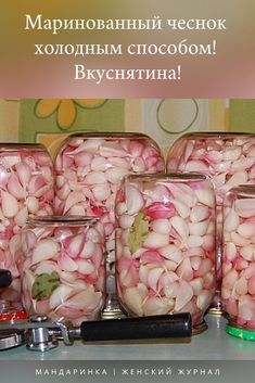 New Recipes, Baking Recipes, Pickle Jars, Kitchen Humor, Home Canning, Food Tasting, Alcohol Recipes, Russian Recipes, Pickles