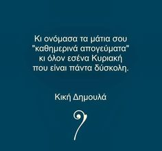 Best Quotes, Life Quotes, Literature Quotes, Small Words, Greek Words, Greek Quotes, Word Out, Happy Thoughts, Poetry Quotes