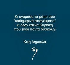 Kiki dimoula, greek
