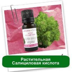 Растительная Салициловая кислота, 5 мл в магазине Мыло-опт.com.ua. Тел…