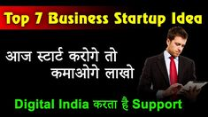 Top 7 Trending Ideas for Business Startup Start Up Business, Business Travel, Startup Ideas, Digital India, Business Branding, Investing, Told You So, Top, Crop Shirt