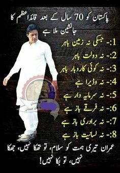 Imran Khan Pic, Imran Khan Pakistan, Reham Khan, President Of Pakistan, Pakistan Armed Forces, Iqbal Poetry, The Legend Of Heroes, Love Poetry Urdu, Majestic Animals