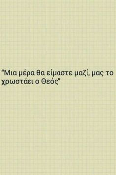 Mas to xrwstane. Greek Quotes, Sad Quotes, Love Quotes, Special Quotes, Forever Love, Live Love, Photo Quotes, True Words, Favorite Quotes