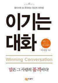 이기는 대화/이서정 - KOR 189.2 LEE SEO-JEONG [Apr 2014]