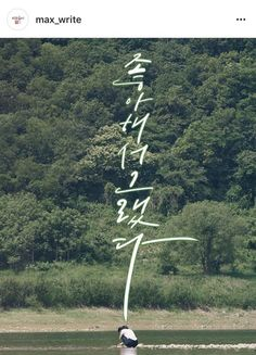 인스타 캘리그라피 모음 Layout Design, Design Art, Web Design, Graphic Design, D Calligraphy, Fonts Quotes, Typography Design, Lettering, Book Posters
