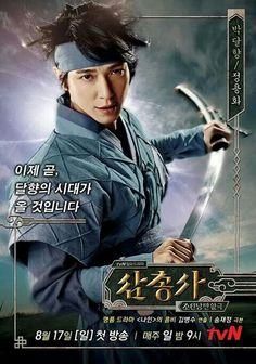 "Watch out for his upcoming tvn drama "" The Three Musketeers """
