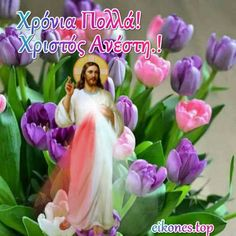 Sunday Greetings, Happy Easter Greetings, Easter Wishes, Morning Coffee Images, Good Morning Quotes, Jesus Loves Me, Orthodox Icons, Trust God, Christ