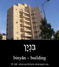 Building in Hebrew