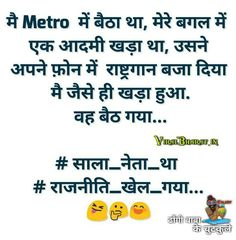 Hindi Qoutes, Jokes In Hindi, Really Funny Memes, Funny Jokes, Funny Things, Funny Stuff, Punjabi Jokes, Laughter Therapy, Let's Have Fun