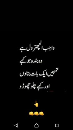 Funny Quotes For Whatsapp, Funny Quotes In Urdu, Cute Funny Quotes, Some Funny Jokes, Cute Love Quotes, Jokes Quotes, Funny Facts, Funny Dp, Memes