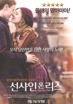 선샤인 온 리스 / Sunshine on Leith / moob.co.kr / [영화 찌라시, movie, 포스터, poster]