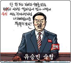 [김용민의 그림마당]2015년 7월 9일…유승민 숙청 #만평