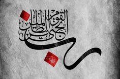 Arabic calligraphy – 28:21 – Prayer of Prophet Moses