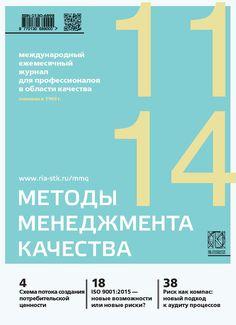 Методы менеджмента качества № 11 2014 #читай, #книги, #книгавдорогу, #литература, #журнал
