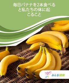 毎日バナナを2本食べると私たちの体に起こること バナナは世界中で最も消費されている果物の1つです。バナナはおいしいだけではなく、私たちの体の多くの健康効果をもたらします。健康を改善するために1日2本のバナナを食べることをお勧めします。本記事ではたくさんあるバナナの効能の中からいくつかをご紹介します。 Health Care, The Cure, Banana, Meals, Fruit, Life, Food, Hearth, Exercise