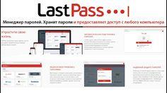 LastPass - менеджер паролей. ЛастПасс - безопасное хранение ваших учетны...