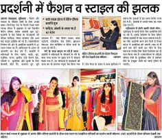 A detailed coverage by newspaper Jaagran.