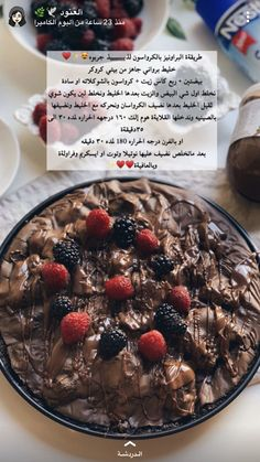 Brownie Mix Recipes, Chocolate Recipes, Arabic Sweets, Arabic Food, Sweets Recipes, Cooking Recipes, Oreo Cheesecake Cupcakes, Cookout Food, Food Presentation