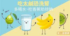 吃太鹹恐洗腎 多喝水、吃香蕉助排鈉 | 內科 | 健康新知 | 華人健康網