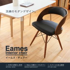 Room Interior, Interior Design, Dining Chairs, Dining Table, House Rooms, Eames, Natural Wood, Sofa, Furniture