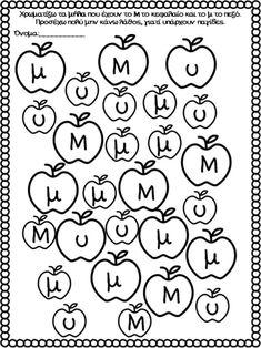 Παιχνίδι με την αλαφαβήτα. Για τα παιδιά της πρώτης δημοτικού, για τα… Alphabet, Learn Greek, Autumn Crafts, School Lessons, Creative Activities, Coloring Pages, Homeschool, Language, Letters