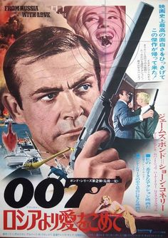JAMES BOND - FROM RUSSIA WITH LOVE - Japanese movie poster B2 (R1972)