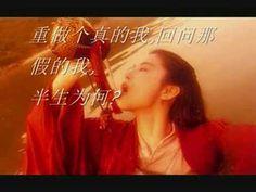 笑傲江湖 - (粤版) (好听) (有歌词) Brigitte Lin, All About Time, Musicals, Language, Songs, Thoughts, Classic, Youtube, Movie Posters