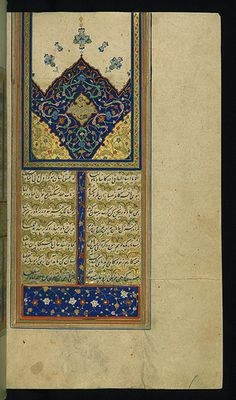 Collection of poems (divan), Incipit page with illuminated… | Flickr