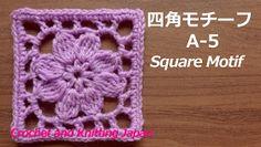 かぎ編み Crochet Japan : 四角モチーフ A-5【かぎ針編み】編み図・字幕解説 Square Motif / Crochet and Knitting Japan