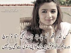 Kis Qadar Tujhko Chahate Hain Kabhi Itna Toh Soch warna...!!!  Hum Woh Khud Garz Hain Jin Ko Apni Zindagi Se Bhi Pyar Nahi...!!!  Like : www.unomatch.com/UrduPoetry  #sadpoetry #urdulibrary #poetry #unomatchpoetry  #lovepoetry #creatpage #fanpage