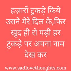 Sad Status In Hindi For Whatsapp Love Heart Touching Quotes Heart