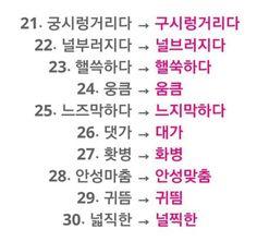 ××자주틀리는 맞춤법 50단어 모음×× : 네이버 블로그 Korean Quotes, Learn Korean, Korean Language, Funny Moments, Learn English, Proverbs, Life Hacks, Advice, Notes