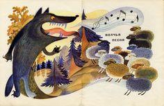 Заходер Б. Волчья песня.  Рисунки В. Чижиков.  М., Малыш, 1970 г.  16 стр., 21Х28 см