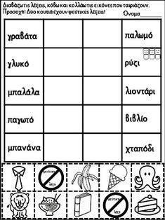 Επαναληπτικές δημιουργικές εργασίες Γλώσσας και Μαθηματικών για τα πα… Nouns And Verbs, Speech Therapy, Teacher, Education, Math, Learning, School, Kids, Speech Pathology