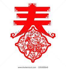 """Képtalálat a következőre: """"chinese goat papercut"""""""