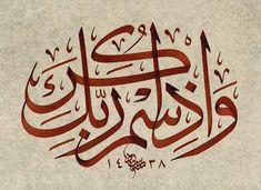 Persian Calligraphy, Arabic Calligraphy Art, Calligraphy Alphabet, Arabic Art, Caligraphy, Celtic Art, Celtic Dragon, Iranian Art, Graffiti Alphabet