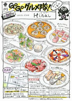 岡山・Go Go グルメ隊!! okayama japan food illustration Tea House Menu, Food Catalog, Japanese Food Art, Food Map, Around The World Food, Food Sketch, Watercolor Food, Okayama, Food Journal