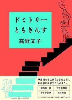 tutshii:      (via Amazon.co.jp: ドミトリーともきんす: 高野 文子: 本)