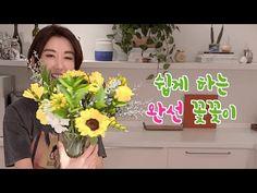 [꽃꽂이] 김완선이 알려주는 꽃을 예쁘고 싱싱하게 보관하는법~
