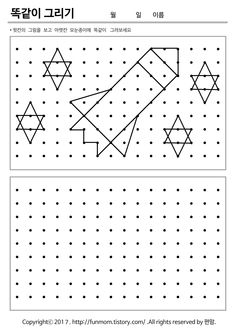 220F8C4558F3048F33F8D0 (850×1202) Dyslexia Activities, Kids Math Worksheets, 1st Grade Worksheets, Toddler Learning Activities, Indoor Activities For Kids, Therapy Activities, Preschool Activities, Visual Perception Activities, Free Printable Puzzles