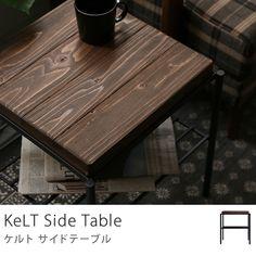 パイン無垢材を古材風に加工した、ヴィンテージテイストの「KeLT(ケルト)」シリーズに、 サイドテーブルが登場しました!